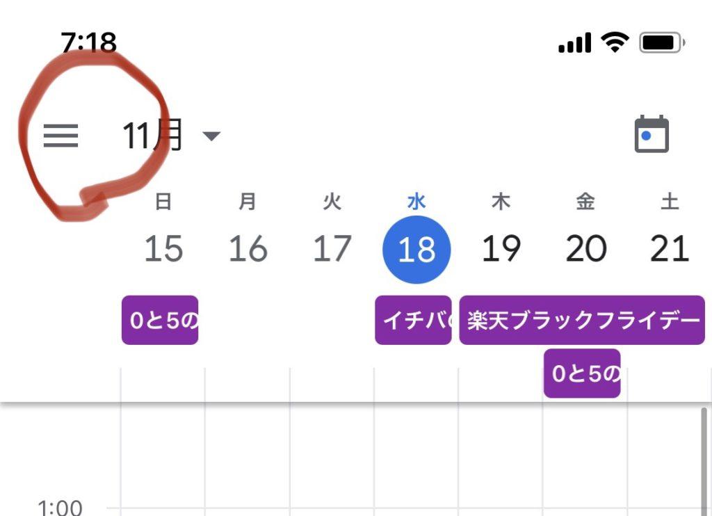 楽天Googleカレンダー