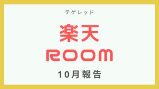 楽天ROOM10月報告