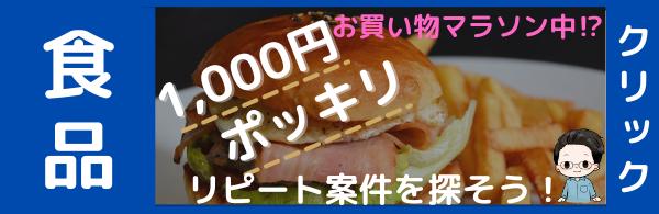 楽天ROOM 1,000円ポッキリ
