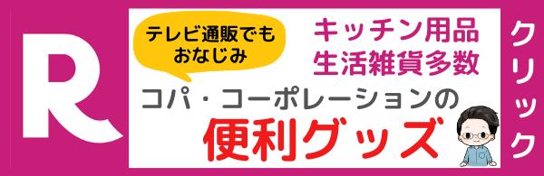 楽天ROOM バナー広告