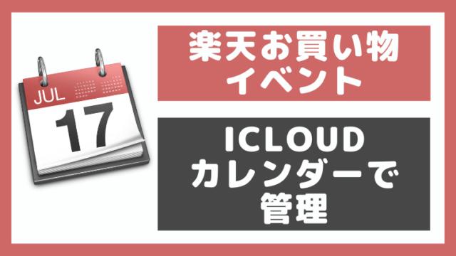 楽天イベントカレンダーをiCloudで管理