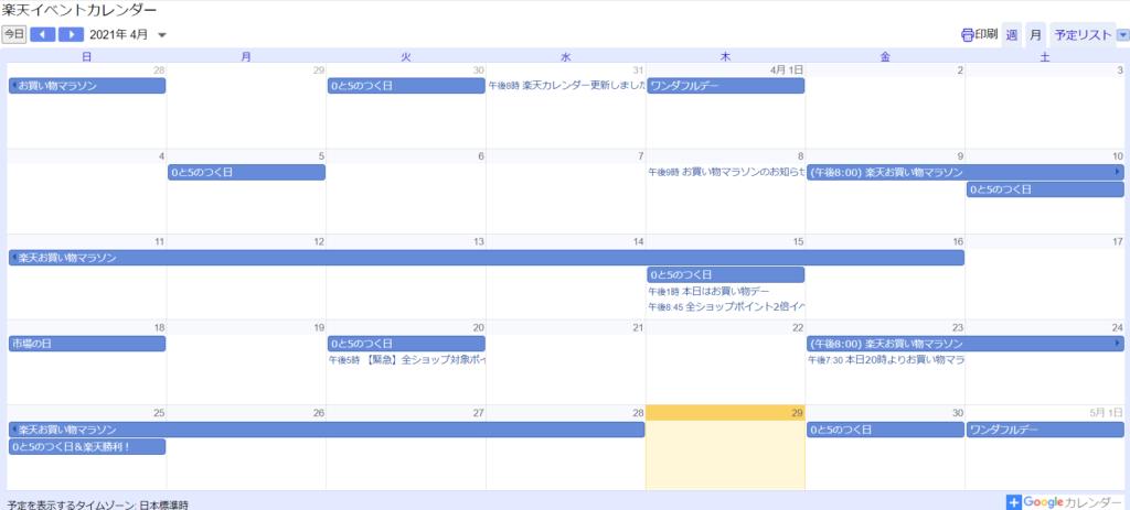 楽天カレンダー