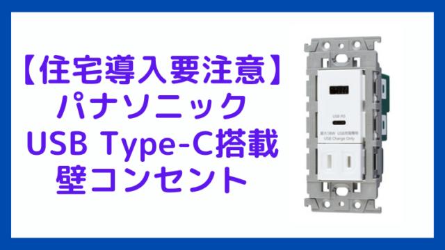 【住宅導入要注意】 パナソニック USB Type-C搭載の壁コンセント 充電できない場合も?